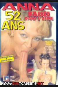Постер:Анну 52 года трахают на заводе