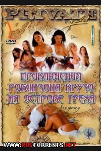Постер:Робинзон Крузо на острове греха