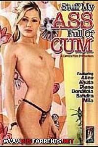 Наполни мою попку спермой | Stuff My ASS Full Of CUM
