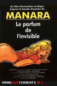 ����� ��������� | Le parfum de l'invisible