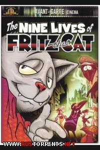 Девять жизней кота Фрица | The Nine Lives of Fritz the Cat