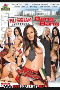 Русский Институт 13: Групповуха | Russian Institute Lesson 13 Gang Bang