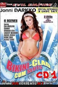 Спермошлюхи в бикини CD1 | Bikini-Clad Cum Sluts(1CD)