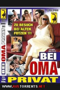 Постер:Старушки приватно