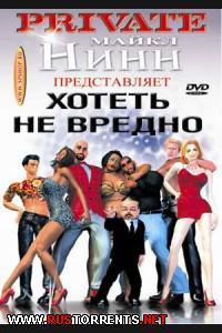Хотеть Не Вредно (Русская озвучка) |