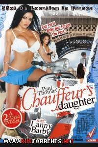 Дочь шофера |  Chauffeur's Daughter
