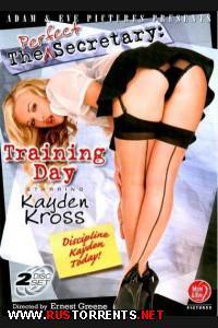 Постер:Прекрасный Секретарь - 2: Тренировочный День
