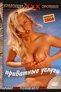 Постер:Приватные услуги