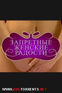 Постер:Запретные женские радости. Клитор