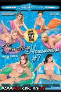 Изменяющие Домохозяйки 7  | Cheating Housewives 7