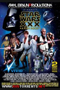 Постер: Звездные Войны, XXX Пародия
