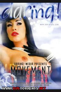 Движение | Movement