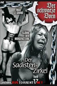 Постер:Садистский круг #17