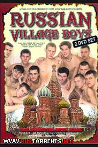 ������� ����������� �����-1 | Russian Village Boys-1