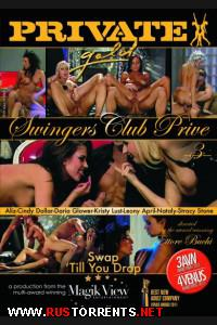 Постер:Private Gold 138: Частный Клуб Свингеров 3
