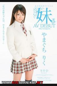 Постер:[CENSORED]  Riku Yamaguchi - Идол AV Дебют