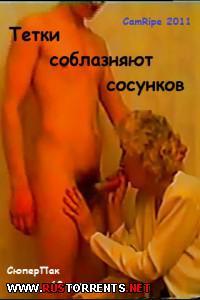 Постер:Тетки соблазняют сосунков (СуперПак,63 ролика)