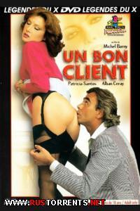 Постер:Хороший клиент