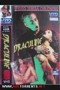 Поцелуй Дракулы | Draculine