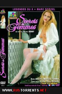 Женские тайны  | Secrets de femmes