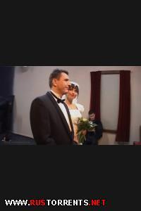 Бедствие венчания | The wedding disaster