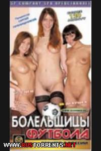 Постер:Болельщицы футбола (DVD5)