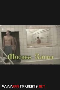 Постер:Москва сауна