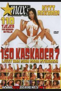 Постер:150 Оргазмов №7