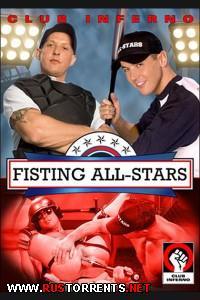 Фистинг команды звезд   Fisting All-Atars