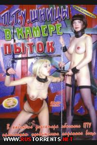 Постер:П.Т.У.шницы в камере пыток