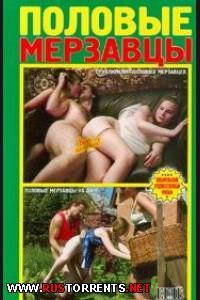 Постер:Половые мерзавцы