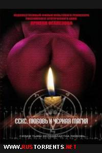Постер:Секс, любовь и черная магия