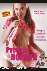 Постер:Русская лолита