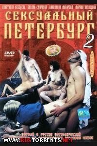Постер:Сексуальный Петербург - 2