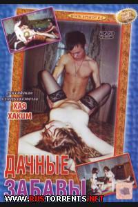 Постер:Дачные забавы