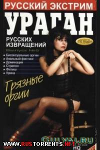 Постер:Ураган российских извращений 5