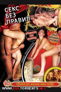 Постер:Секс без правил