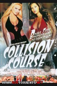 Курс на столкновение | Collision Course