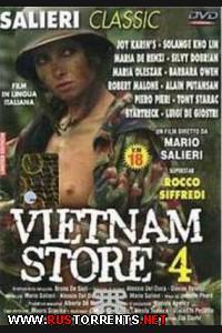 Вьетнамская история 4  |  Vietnam Store 4