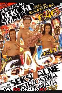 Постер:Мировой чемпионах по траху