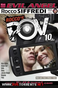 Постер:Точка Зрения Rocco 10