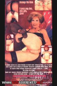 Постер:Сексуальный беспредел