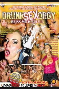 Постер:Пьяная сексоргия - все на меня!!!