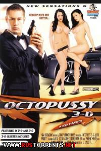 Осьминожка: XXX Пародия 2D+3D | Octopussy: A XXX Parody