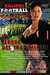 Постер:Марио Салиери - Футбол 2: Лихорадка предательства
