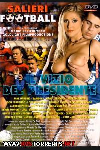 Постер:Футбол от Сальери, часть 1 - Вице-президент