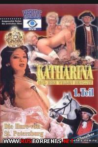 Постер:Екатерина и ее дикие жеребцы (1-я часть)