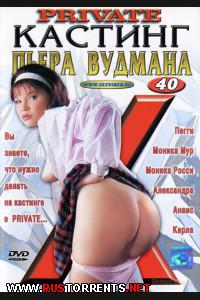 Постер:Кастинг Пьера Вудмана 40