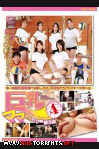 Постер:Тренировочный лагерь волейбольной команды сисястых мамочек 4