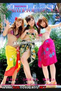 Постер:Горячее застревание 106: Остров Азия